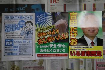 2012年10月20日、鈴木やすの自宅に届いた市長選挙のチラシ