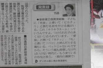 2012年11月16日朝日新聞朝刊、4面政治欄