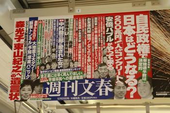 2012年12月16日、メトロ10000系の『週刊文春』車内中吊り広告。