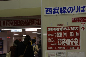2012年12月21日 23時20分ころ、池袋、東口改札前。臨時特急をPRする掲示。