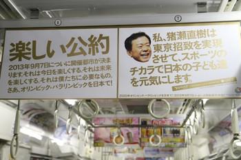 2012年12月29日、西武池袋線の東京オリンピック招致車内広告。