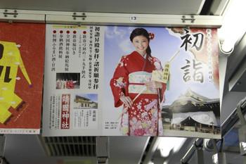 2013年1月1日、靖国神社初詣のJR東日本 山手線 車内中吊り広告。