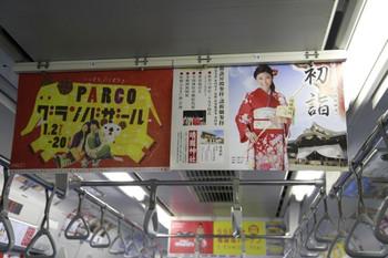 2013年1月1日、靖国神社初詣のJR東日本 総武緩行線 車内中吊り広告。