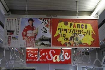 2013年1月3日、靖国神社初詣の東京メトロ 副都心線・有楽町線 車内中吊り広告。
