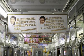 2012年12月29日、西武池袋線の車内広告。