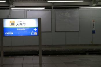 2013年1月20日、入間市、下りホーム・池袋方の小型駅名標。