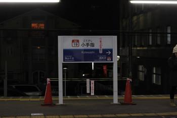 2013年1月24日、小手指、上りホーム池袋方の小型の駅名標。