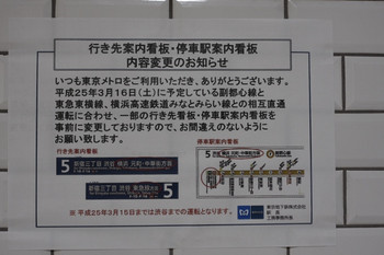 2013年2月21日、池袋、壁の貼り紙「行こ先案内看板・停車駅案内看板 / 内容変更のお知らせ」
