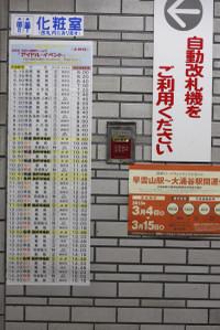 2013年3月1日夕方、池袋駅地下改札口前の掲示。