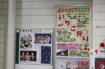 2013年2月26日夜、元加治駅、臨時特急で行くいちご狩りのポスター。