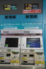 2013年4月14日、所沢、2番ホームの特急券販売機。