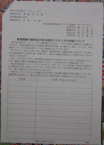 2013年5月、自治会の回覧で回ってきた西武鉄道路線維持などを求める署名の依頼。