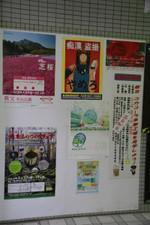 2013年5月5日、元加治、エコレールマークなどのポスター