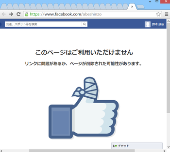 2013年6月17日19時ころの「https://www.facebook.com/abeshinzo」