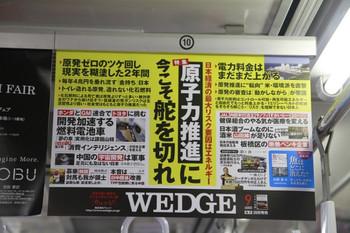 2013年8月24日、西武池袋線車内、月刊誌「WEDGE」の中吊り広告。