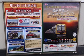 2013年12月17日、元加治、ポスター2枚。5者直通が「日本鉄道大賞」とヒカリエ号の初日の出列車
