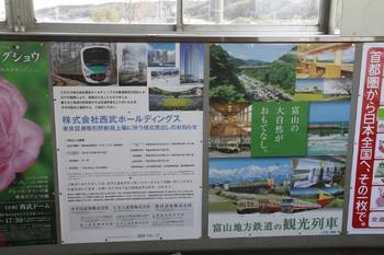 2014年3月21日、元加治、跨線橋の広告ポスター。左が西武HD株式売り出し、右は富山地方鉄道。