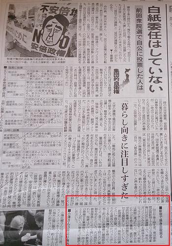 2014年6月30日の朝日新聞 朝刊