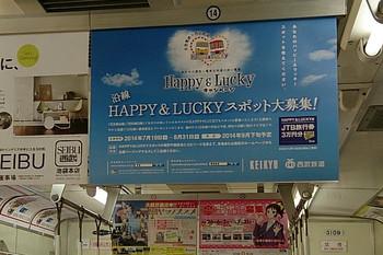 2014年7月20日、モハ3109の車内広告。