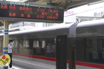 2014年7月20日 8時55分頃、田無、4番ホームに停車する10106Fの特急「おくちちぶ」91号。