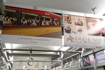 2014年10月11日、西武30000系車内の京阪の中吊り広告(左側)。