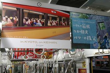 2014年10月12日、清瀬、5204レのクハ2093車内、京阪の中吊り広告など。