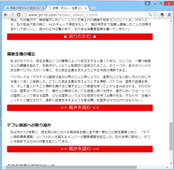 2014年12月29日 20時30分頃、民主党・松原仁氏の「2012年総選挙政策」の「国家主権の確立」の部分。