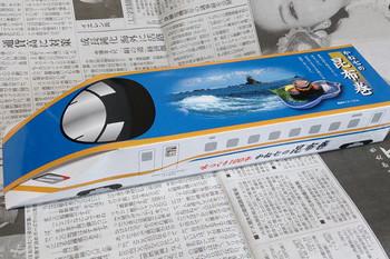 2015年3月2日に富山駅のお土産コーナーで購入した北陸新幹線開業記念の昆布巻き。