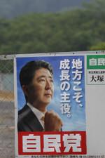 2015年5月16日、埼玉県入間市(元加治駅から 歩5分) 自由民主党のポスター。