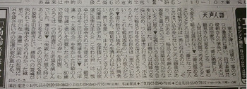 2015年7月25日の朝日新聞朝刊の「天声人語」。