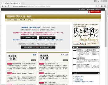 2015年7月26日21時過ぎの朝日新聞ウェッブサイトの「天声人語・社説」ページ。
