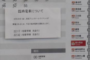 2015年8月26日、富士見台、ホーム時刻表の掲示。