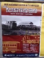 2015年10月11日、元加治、飯能市郷土館の特別展ポスター。