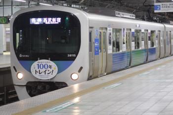 2015年12月14日、所沢、38115Fの5802レ。