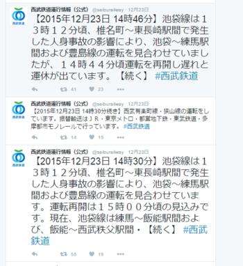 2015年12月31日21時半頃閲覧、ツイッターの西武鉄道運行情報。