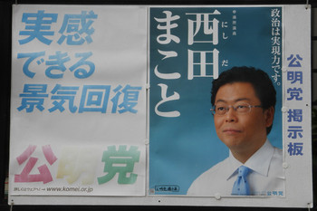 2016年1月23日、所沢市内の公明党の掲示板に貼られたポスター。