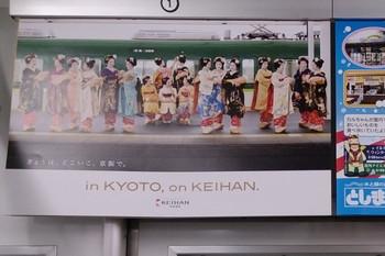 2016年1月28日、西武池袋線の車内 中吊り広告(京阪電鉄)。