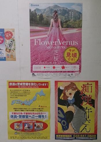 2016年4月22日夕方、元加治駅構内、羊山公園の芝桜PRの「Flower Venus」と「痴漢許さん」と「ご一報を!」のポスター。