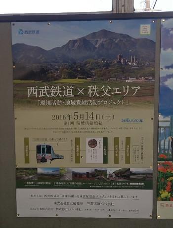 2016年5月14日、元加治、駅構内の告知ポスター。