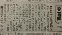 2016年6月24日、朝日新聞