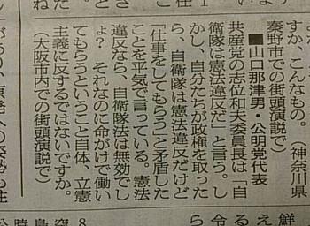 12016年6月24日、朝日新聞
