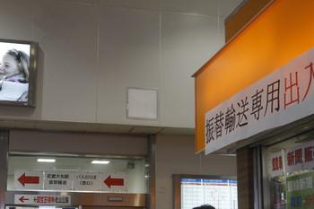 2016年8月28日、東村山駅の改札口、武蔵大和駅の振替輸送用の出入り口。