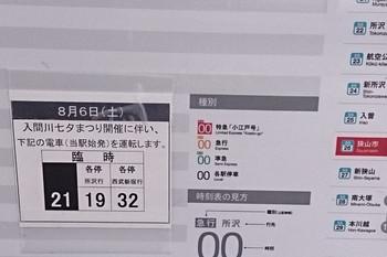 2016年8月6日、狭山市駅、ホーム時刻表の臨時列車の告知掲示。