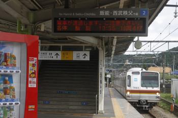 2016年8月20日 13時30分頃、元加治、メトロ7002Fが走る8分ほど遅れの1709レ。