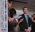 2017年4月21日、西武池袋線元加治駅、この発言を伝える朝日新聞の写真ニュース。