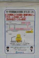 2017年4月2日、沼袋、2面3線化を告知する駅構内の掲示。