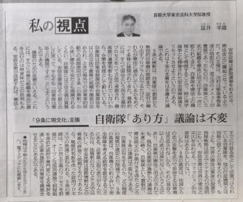 朝日新聞 2019年9月3日 朝刊 首都大学東京法科大学教授 富井幸雄 私の視点