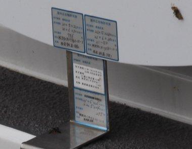 2009年6月4日、練馬、クハ6114のヘッドマークの脚の部分のアップ。
