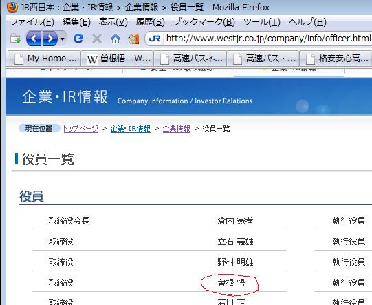 2009年8月1日17時45分頃、http://www.westjr.co.jp/company/info/officer.html の画面キャプチャ