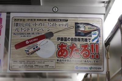 2010年1月21日、車内に掲出の伊藤園の中吊り広告